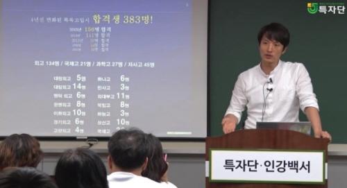 특자단, 1월 31일 특목고 입시 설명회 개최