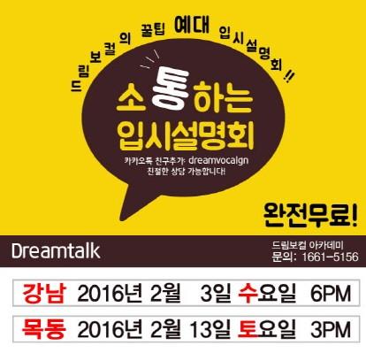드림보컬아카데미, 2017 '소통' 예대 입시 설명회 개최
