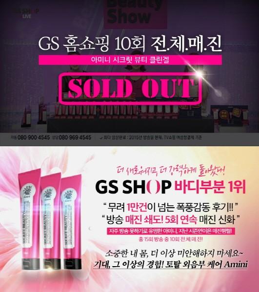 홈쇼핑 10회 매진행렬에 빛나는 GS SHOP 바디부문 1위 아미니, 업그레이드된 여성청결제 출시