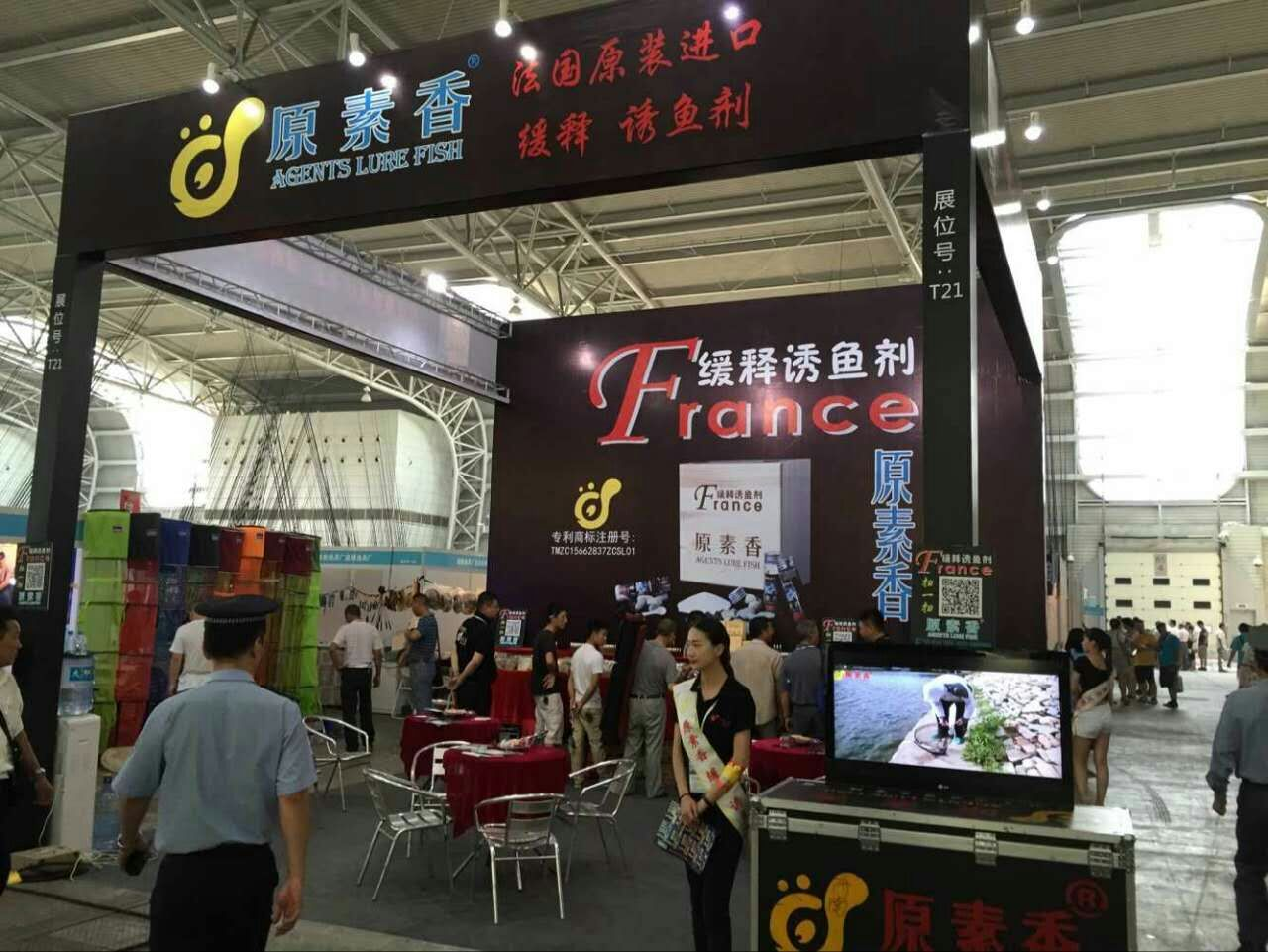 2016 상해 국제피싱쇼 (Shanghai International Fishing Expo)