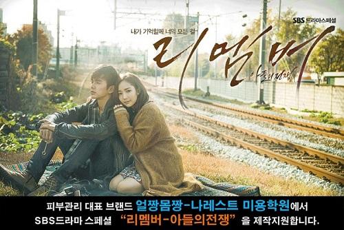 ㈜뷰피플 얼짱몸짱, SBS 드라마 '리멤버-아들의 전쟁' 제작 지원
