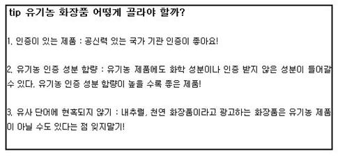 [기획시리즈] 유기농 화장품 시대 개막 (16)