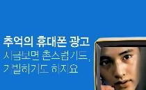 """""""잘 자 내꿈 꿔""""부터 '설현 입간판 도난사건'까지…광고로 본 이동통신"""