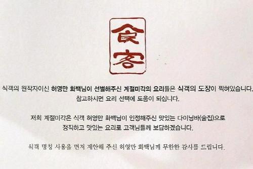 """""""강남역에 식객 맛집이?""""… 계절미각, 강남역 데이트 코스 및 술집과 회식 장소의 핫 플레이스로 화제"""