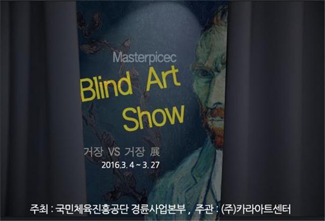 광명 스피돔 갤러리, '거장 대 거장전' 전시 개최