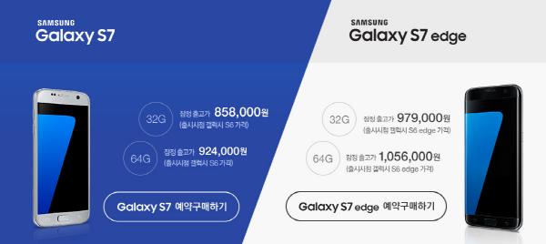 '갤럭시S7' 예판시작, 잠정가 '85만8000원