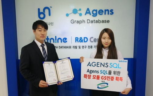 비트나인, 오픈소스 DBMS 'Agens SQL', GS 인증 1등급 획득