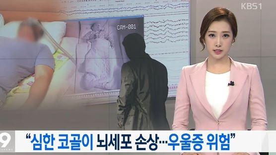 코골이 우울증 출처:/KBS뉴스 캡쳐