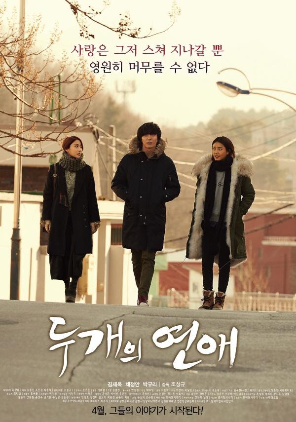출처:/영화 '두 개의 연애' 포스터