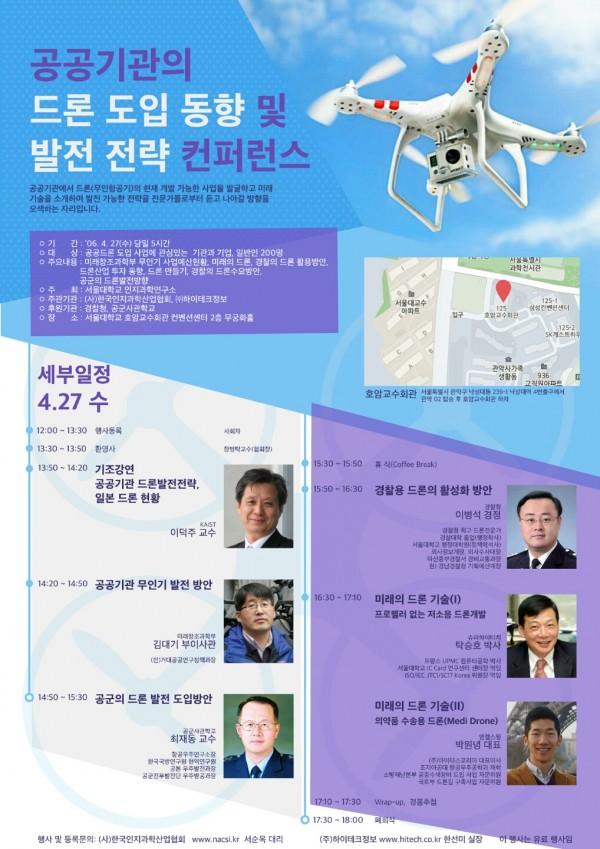 한국인지과학산업협회, 공공기관 드론 도입동향 및 발전전략 컨퍼런스 개최