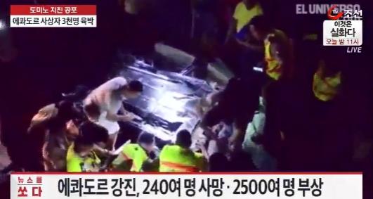 일본 에콰도르 출처:/ TV조선 캡처