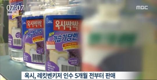 옥시 불매운동 확산 출처:/ MBC뉴스 캡처