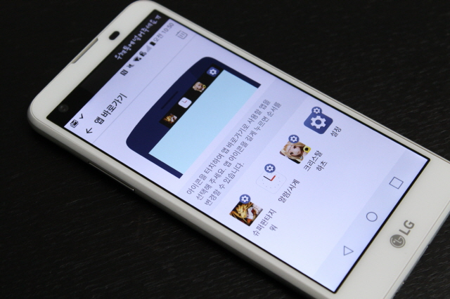 LG전자 X스크린 세컨드 스크린 멀티태스킹 설정