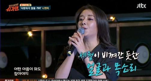 슈가맨 나현희 출처:/ JTBC '슈가맨' 캡처
