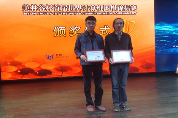 Award ceremony of Mylin Valley 1st The World Computer Weiqi Tournament
