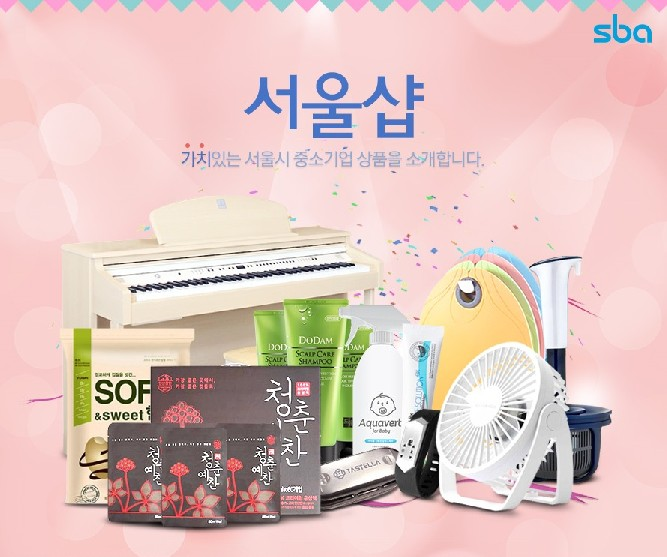 SBA, 서울시 중소기업 제품 기획전 개최