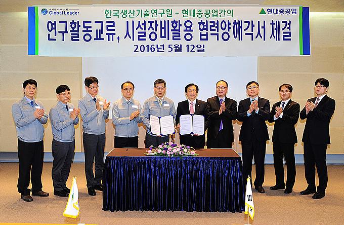 현대중공업-한국생산기술연구원, '연구 활동 교류 및 시설 장비 활용 협력' MOU 체결식