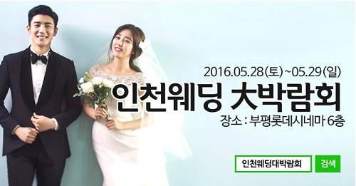 브라이드온미, '제7회 인천웨딩대박람회' 개최