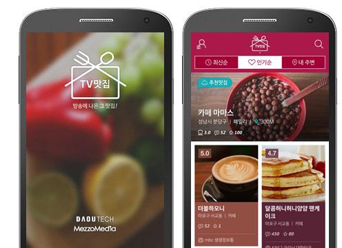 광고성 맛집 정보 '홍수'···앱에 'S.O.S' 요청해볼까?