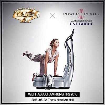 파워플레이트 공식딜러 ㈜FNT그룹, WBFF 아시아 챔피언쉽 공식 파트너 선정