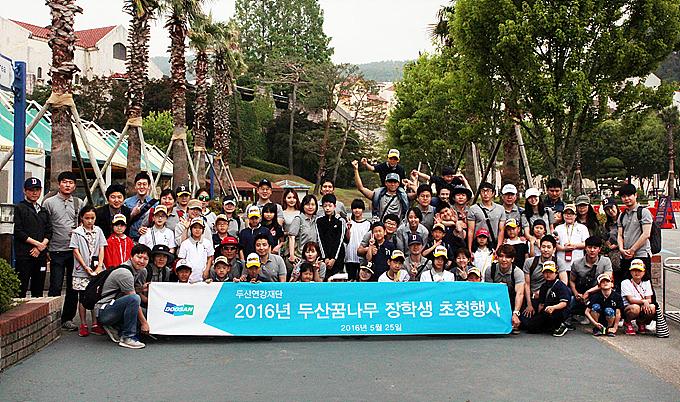 두산연강재단, '두산 꿈나무 장학생' 초청 테마파크 체험 행사 개최