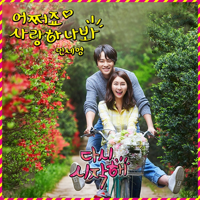 Kim Jeong Hoon en el nuevo drama coreano 다시 시작해 / Start Again/ EMPEZAR OTRA VEZ Article_26104444392147