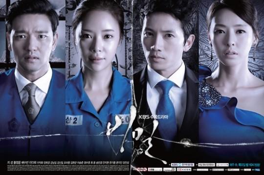 출처:KBS2 '비밀' 포스터
