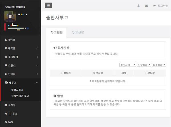 북팔 시즌3 개편 '작가 편의성↑'