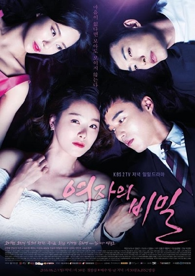 수육국밥 프랜차이즈 '더진국', KBS 드라마 '여자의 비밀' 제작지원
