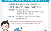 서울지식재산센터, '제2차 국내/해외 권리화 지원사업' 참가기업 모집