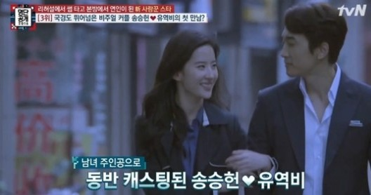 출처:/ tvN '명단공개 2016' 캡처