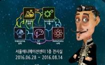 SBA, 서울애니메이션센터서 'STEAM 체험전' 개최