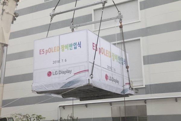 On the 6th, LG Display held a ceremony of bringing POLED equipment to its facility (E5) in Gumi.  A picture of bringing equipment into a facility (Picture = LG Display)