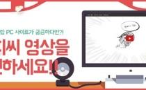 인텔 공인대리점, '팝콘피씨' 애니메이션 영상 전파 이벤트
