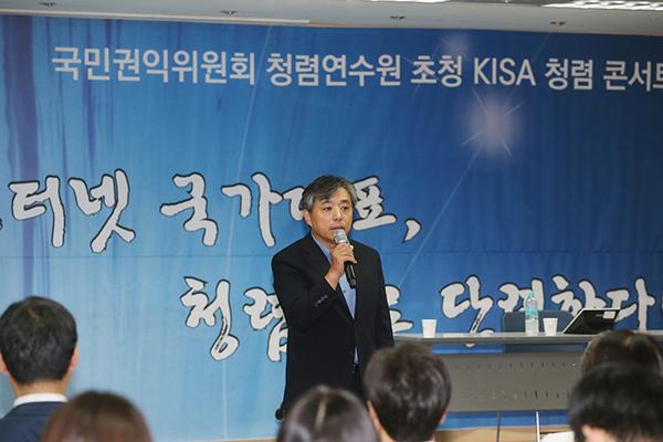 한국인터넷진흥원, 국민권익위원회와  '청렴콘서트'  개최