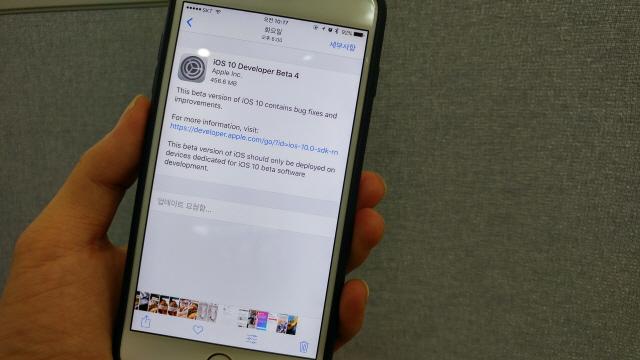 애플이 iOS10 베타4를 배포했다.