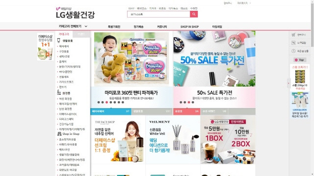 U+패밀리샵 LG생활건강 홈페이지