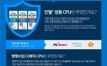 조립PC 구매 시 정품 CPU 사용해야 하는 이유는