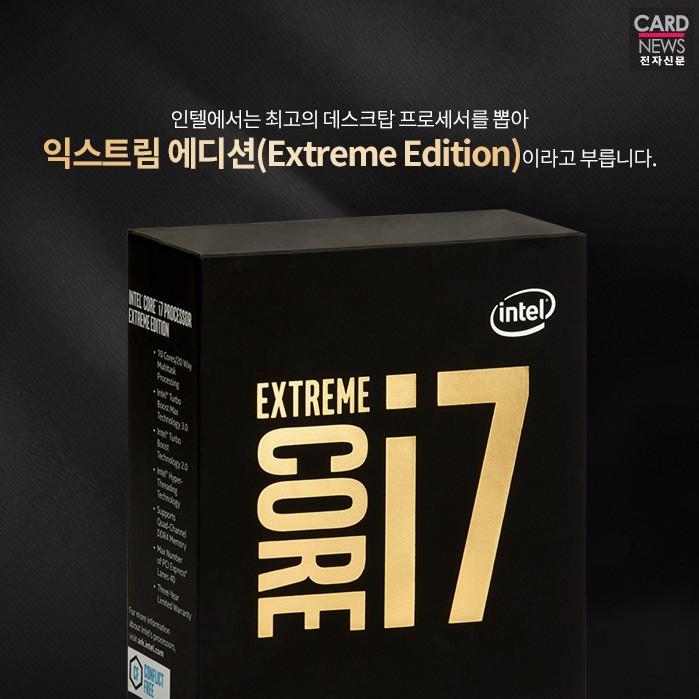 [카드뉴스] 최고의 데스크탑 프로세서, 인텔 익스트림 에디션