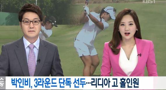 출처:/ KBS 뉴스캡쳐