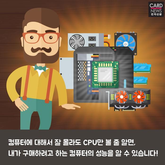 [카드뉴스] 컴알못들을 위한 컴퓨터 구매 팁