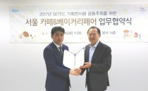 SBA·미래전람, '2017 서울 카페&베이커리페어' 공동주최 업무협약