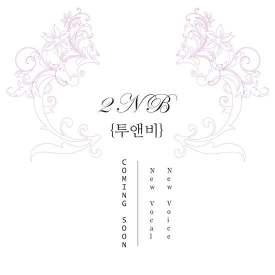 투앤비, 해체 5년 만에 새 멤버 김효진-손유나 영입 '2기 체제 컴백'