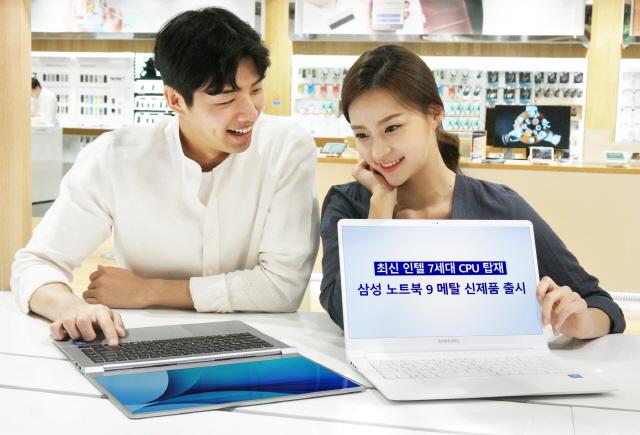 삼성, 7세대 인텔코어 탑재 '노트북9 메탈' 출시