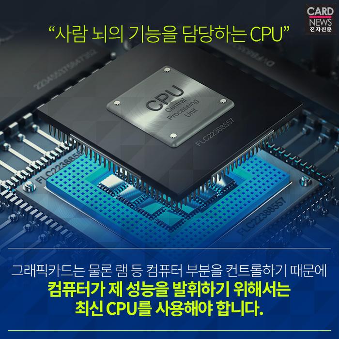 [카드뉴스] 우리가 알지 못했던 PC방 성능의 진실