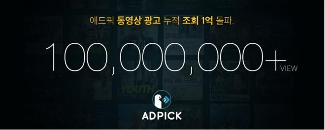 애드픽, 동영상 광고 누적 조회 수 1억 건 돌파