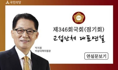 출처:/ 국민의당 SNS