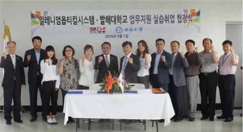 밀레니엄옵틱칼시스템 • 중국 발해대학교, 업무지원 및 실습취업 협정