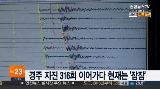 경주 지진 316회 이어가다 잠잠, 여진 멈추는 시기 정확히 단정하긴 어렵다