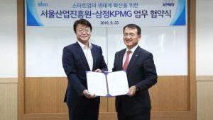 SBA-삼정KPMG, 서울시 스타트업 육성에 맞손